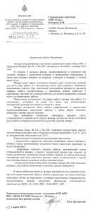 Центр управления в кризисных ситуациях ГУ МЧС России
