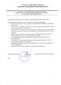 """ОАО """"Промснабэнергокомплект"""""""