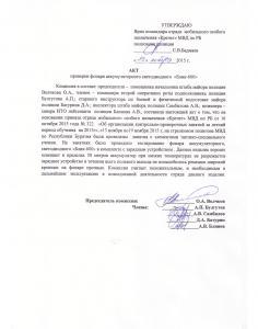 """Отряд ОМОН """"Кречет"""" по Республике Бурятия"""